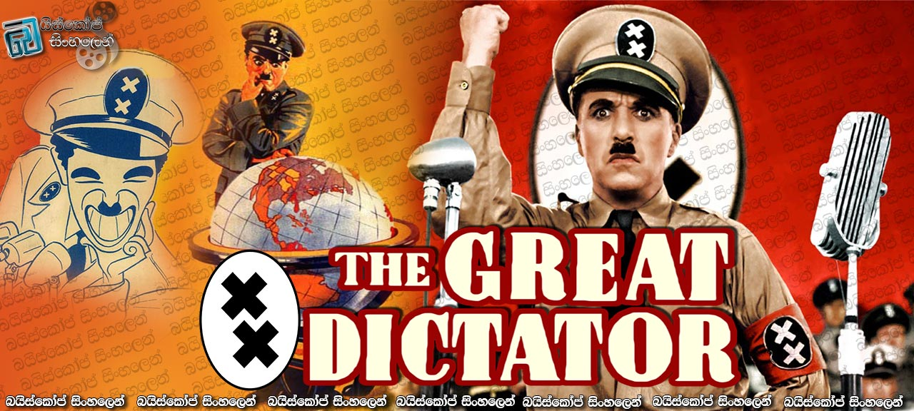 the great dictator subtitles