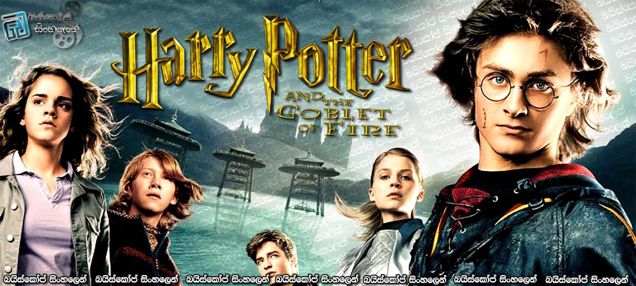 _VERIFIED_ Harry Potter 5 Sinhala Subtitles Free 16 Harry-Potter-and-the-Goblet-of-Fire-2005