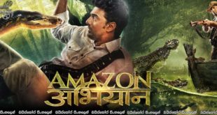 The Amazon Expedition (2017) Aka Amazon Obhijaan Sinhala Subtitle | රත්‍රන් දූපත සොයා……  [චිත්‍රපටය සිංහල උපසිරැසි සමඟ]