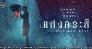 Krasue: Inhuman Kiss (2019) AKA Inhuman Kiss with Sinhala Subtitles | අමනුෂ්‍ය හාදුව හෙවත් හොල්මන් ප්‍රේම කතාව [සිංහල උපසිරසි සමඟ]