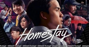 Homestay (2018) Sinhala Subtitles | ආත්මීය සිහිනය හෙවත් අනුන්ගේ ගෙදර [සිංහල උපසිරසි සමඟ]