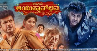 Ayushmanbava (2019) Sinhala Subtitles | එකට ඉන්න ගෙදරක්, ගෙදරක්ම නෙමෙයි – ඒක දේශයක් [සිංහල උපසිරසි සමඟ]