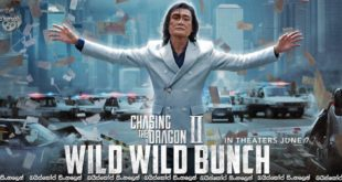 Chasing the Dragon II: Wild Wild Bunch (2019) Aka Chui lung II Sinhala Subtitles | කප්පම් කල්ලිය [සිංහල උපසිරසි]