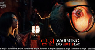 Warning: Do Not Play (2019) AKA Amjeon Sinhala Subtitles | අවවාදයයි: මේ චිත්‍රපටිය බලන්න එපා! [සිංහල උපසිරසි]