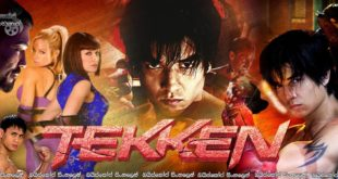 Tekken (2010) Sinhala Subtitles | ඒකාධිපති පාලනයකට එරෙහිව [සිංහල උපසිරසි සමඟ]