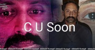 C U Soon (2020) Sinhala Subtitle | ඔබ දකින තුරා… [සිංහල උපසිරසි සමඟ]