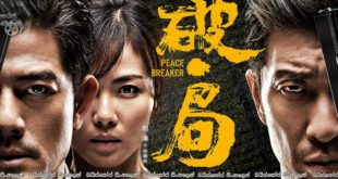 Peace Breaker (2017) aka Po.Ju Sinhala Subtitles | ජීවිතය වෙනස් කළ දවසක්.. [සිංහල උපසිරසි සමඟ]