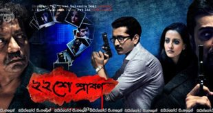 Baishe Srabon (2011) Sinhala Subtitles | කවිය හා මිනීමැරුම් [සිංහල උපසිරසි සමඟ]