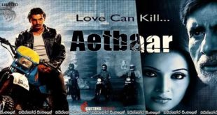 Aetbaar (2004) Aka Trust Sinhala Subtitles | පාපතරයෙකුගෙන් තම දුව බේරා ගැනීමට වෙර දරන පියෙකුගේ කතාව [සිංහල උපසිරසි]
