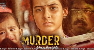 Murder (2020) Sinhala Subtitles | පිතු සෙනෙහේ! [සිංහල උපසිරසි]