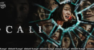 The Call (2020) AKA Kol Sinhala Subtitles | අතීතයෙන් ඇමතුමක්! [සිංහල උපසිරසි]