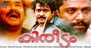 Kireedam (1989) Sinhala Subtitles | මිනීමරු ඝාතකයෙකුට එරෙහි පිය සෙනෙහස [සිංහල උපසිරසි]