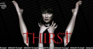 Thirst (2009) AKA Bakjwi Sinhala Subtitles | ලේ පිපාසය! [සිංහල උපසිරසි] (18+)